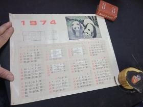 1974年熊猫年历画 16开大