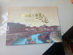 上海老工业寻迹