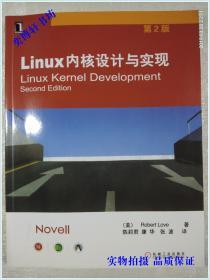 Linrx内核设计与实现 第2版  【全新】