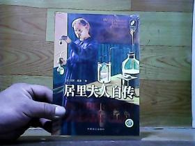 居里夫人自传,附赠原著电影光盘【全新未开封】