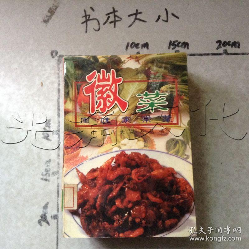 徽菜风味家常菜---[ID:542354][%#141H7%#]