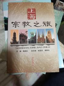 上海宗教之旅