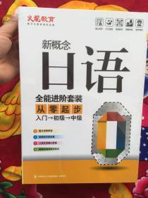 新概念日语 全能进阶套装 从零起步 入门-初级-进阶 12张精讲DVD +4本精美配套学习手册 【全新未开封】