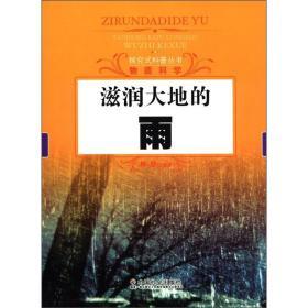 探究式科普丛书·物质科学:滋润大地的雨