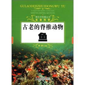 探究式科普丛书·生命科学·古老的脊椎动物:鱼