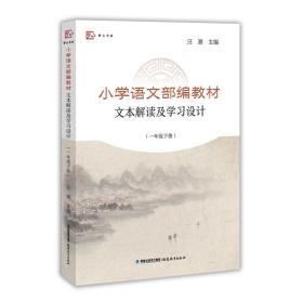 小学语文部编教材文本解读及学习设计(一年级下册)