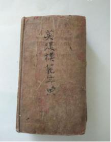 汉语模范字典