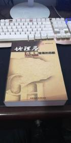 地理学在广东发展的回顾