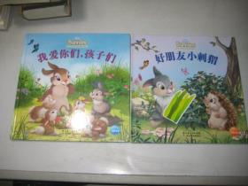 迪士尼班尼兔故事图画书  :我爱你们,孩子们  好朋友小刺猬 【2本合售,精装本】