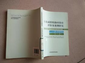 污染减排的协同效应评价及案例研究