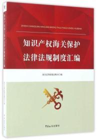 知识产权海关保护法律法规制度汇编  9F25c