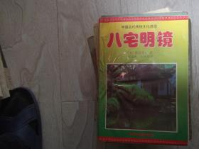 入宅明镜  中国古代传统文化透视