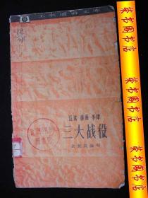 1962年三年自然灾害时期出版的----辽沈-淮海-平津---【【三大战役】】---有画片---少见