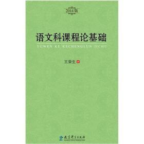 语文科课程论基础