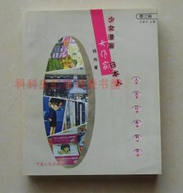 正版 人文日本新书樱之辑:少女漫画·女作家·日本人 宁夏人民