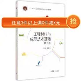工程材料与成形技术基础(第3版)