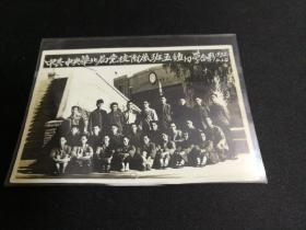 1952年中共中央华北局党校附属班五组同学合影照片,清晰度极好