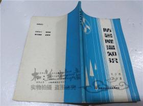 防暑降温知识 陈介然 王世昌 冶金工业部冶金安全教育指导站(内部发行) 1988年6月 32开平装