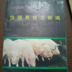 快速养猪法新编