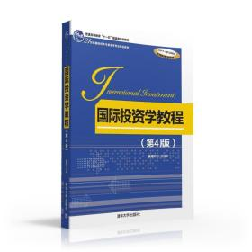 国际投资学教程(第4版)