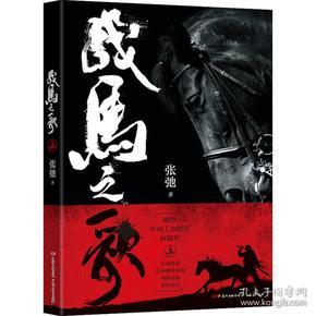 战马之歌(上下两册)