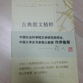 古典精粹(全3册)