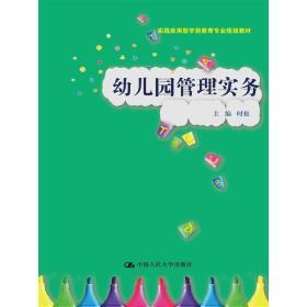 幼儿园管理实务(实践应用型学前教育专业规划教材)