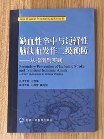 缺血性卒中与短暂性脑缺血发作二级预防:从指南到实践(脑血管病防治从指南到实践系列丛书) 9787565901744