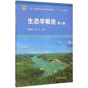 生态学概论(第3版)