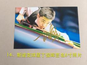 【超珍罕 著名斯诺克选手  中国一哥 丁俊晖 签名  6寸照片】==== 保真 来自知名藏友