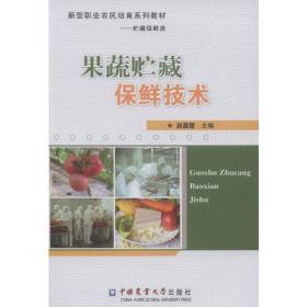 果蔬贮藏保鲜技术