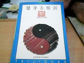 武术书----健身太极剑(97年1版1印全新)
