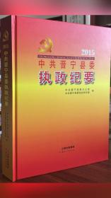 中共晋宁县委执政纪要.2015