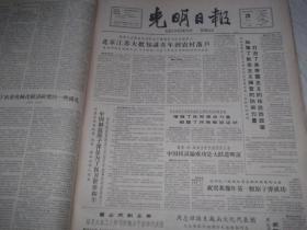 光明日报  1964年10月20日 内容提要 北京 江苏大批知识青年到农村落户。中国制造原子弹是为了保伟世界和平。印度尼西亚 刚国 肯尼亚 非洲统一组织等国致电祝贺。闫焕东文章 箫涧秋走向革命是可信吗。1-4版