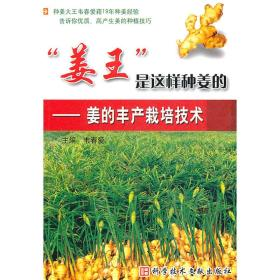 姜王是这样种姜的——姜的丰产栽培技术