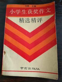 小学生获奖作文精选精评(93年7月一版一印,未见售录).