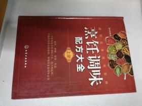 烹饪调味配方大全(上册)