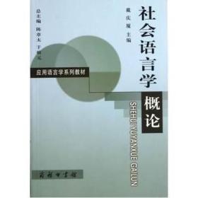 现货正版 社会语言学概论 正版 戴庆厦|:陈章太//于根元 9787100042758