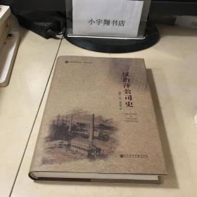 汉冶萍公司史/研究丛刊/招商局文库