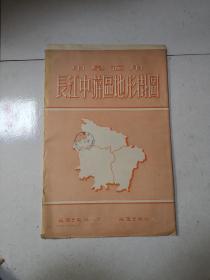 50年代彩色地图  长江中游区地形挂图107--112厘米