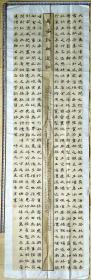 张青军(180cm×55cm)
