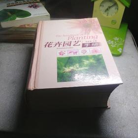 花卉园艺手册