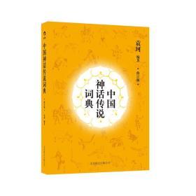 中国神话传说词典(修订版)第三代神话学家袁珂先生生前亲自修订填海追日五十年成就中国神话经典著作