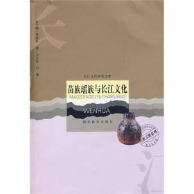 苗族瑶族与长江文化