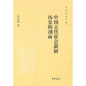 中国古代社会新研历史的剖面--李宗侗著作集
