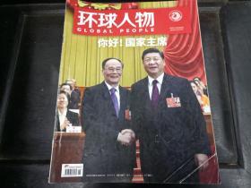 三联生活周刊2018年06