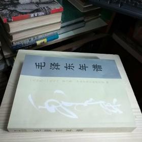 毛泽东年谱(1949-1976)(第2卷)