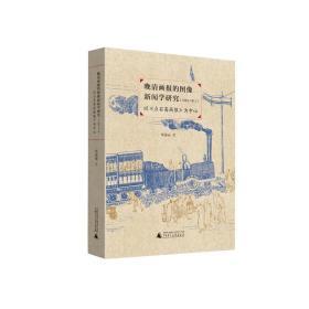 晚清画报的图像新闻学研究(1884—1912)——以《点石斋画报》为中心