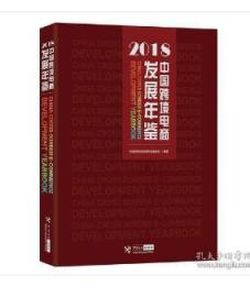 中国跨境电商发展年鉴(2018)     9F25d