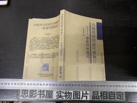 内地判决的认可执行--香港判例纵述